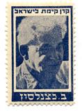 stamps Personalities - בול ברל כצנלסון