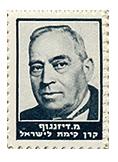 stamps Personalities - בול מאיר דיזנגוף