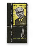 stamps main - בול לוי אשכול - צהוב עם שובל
