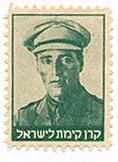 stamps Personalities - בול יוסף טרומפלדור - ירוק