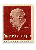 stamps Presidents - בול חיים ויצמן - חום אדמדם