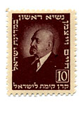 stamps Presidents - בול חיים ויצמן - חום (10)