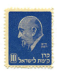 stamps Presidents - בול חיים ויצמן - כחול (10)