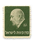 stamps Presidents - בול חיים ויצמן - ירוק