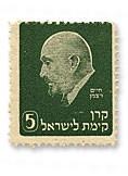 stamps Presidents - בול חיים ויצמן - ירוק זית
