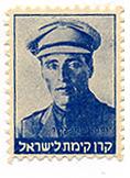 stamps Personalities - בול יוסף טרומפלדור - כחול