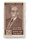 stamps Presidents - בול יצחק בן צבי - חום