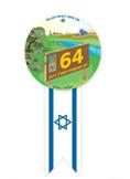 souvenirs main - סמל יום העצמאות ה- 64