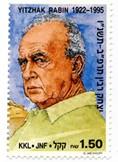 stamps main - בול יצחק רבין