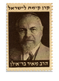 stamps Personalities - בול הרב מאיר בר אילן