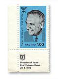 stamps Presidents - בול אפרים קציר - כחול עם שובל