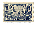 stamps Personalities - בול ביאליק - הרצל - כחול