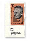 stamps Presidents - בול אפרים קציר - חום עם שובל