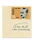 stamps main - בול משה שרת - חום/בש עם שובל