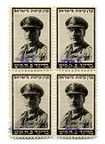 stamps Personalities - בול בריגדיר פ.ה. קיש - אפור