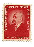 stamps Presidents - בול חיים ויצמן - אדום