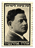 stamps Personalities - בול אהרון אהרונסון