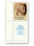 stamps main - בול דוד בן גוריון - חום עם שובל