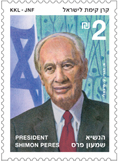 stamps Presidents - בול הנשיא שמעון פרס
