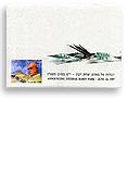 stamps main - יצחק רבין - מעטפת שי