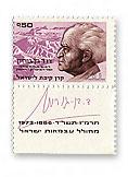 stamps main - בול דוד בן גוריון - ורוד עם שובל