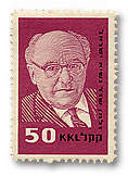 stamps Presidents - בול זלמן שזר - אדום