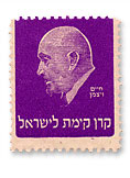 stamps Presidents - בול חיים ויצמן - ארגמן