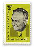 stamps Presidents - בול אפרים קציר - צהוב