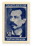stamps Personalities - בול סמולנסקין פרץ