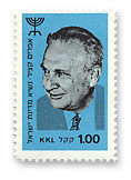 stamps Presidents - בול אפרים קציר - כחול