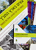 tubishvat main - ערכת עצים בארץ התנ