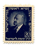 stamps Presidents - בול חיים ויצמן - כחול (20)