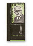 stamps main - בול לוי אשכול - ירוק עם שובל