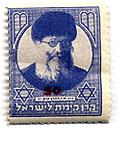 stamps Personalities - בול הרב קוק - כחול