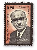 stamps main - בול לוי אשכול - אדום