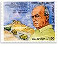 stamps main - בול יצחק רבין - עם שובל