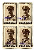 stamps Personalities - בול בריגדיר פ.ה. קיש - חום
