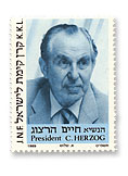 stamps Presidents - בול חיים הרצוג - כחול אנכי