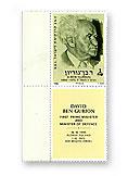 stamps main - בול דוד בן גוריון - ירוק עם שובל