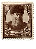 stamps Personalities - בול הרב קוק - חום