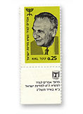 stamps Presidents - בול אפרים קציר - צהוב עם שובל