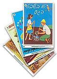 tubishvat main - ערכת כרזות צבעוניות של קק