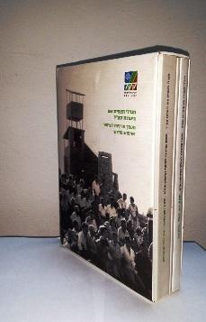 books main - מגדלי תצפית אש ביערות קק