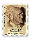 stamps main - בול דוד בן גוריון - חום