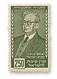 stamps Presidents - בול יצחק בן צבי - ירוק