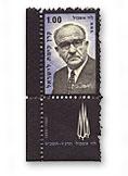 stamps main - בול לוי אשכול - סגול עם שובל