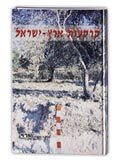 books main - קרקעות ארץ - ישראל