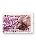 stamps main - בול דוד בן גוריון - ורוד