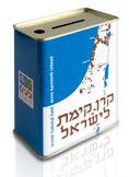 tubishvat main - קופסא כחולה - 2008