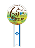 souvenirs main - סמל יום העצמאות ה- 65